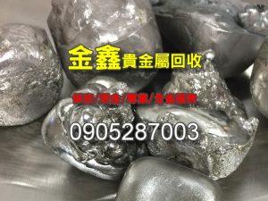 金鑫貴金屬回收精煉廠